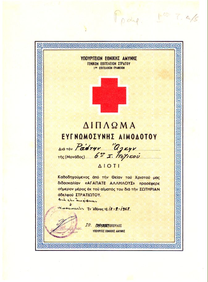 ACRcertificate017small