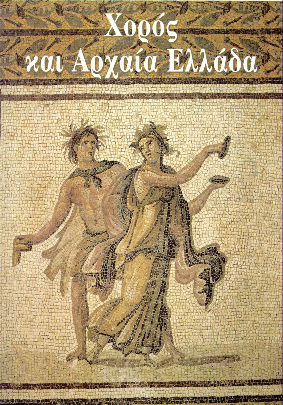 Dance and Ancient Greece